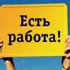 Работа в Санкт-Петербурге и ЛО с проживанием