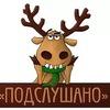 Подслушано посёлок Александровский