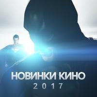 НОВИНКИ КИНО 2017 | ФИЛЬМЫ ОНЛАЙН