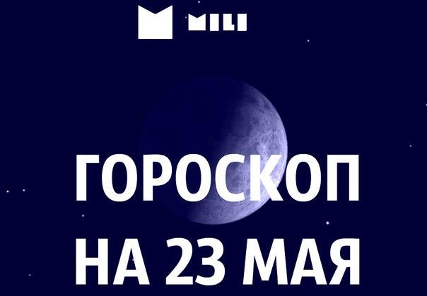 Финансовый гороскоп на 23 мая, вторник. Овен Сегодня удача будет бл