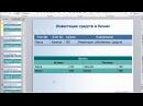 Курс программирования 1С Предприятие 8.3. Решение бухгалтерских задач часть 5.1