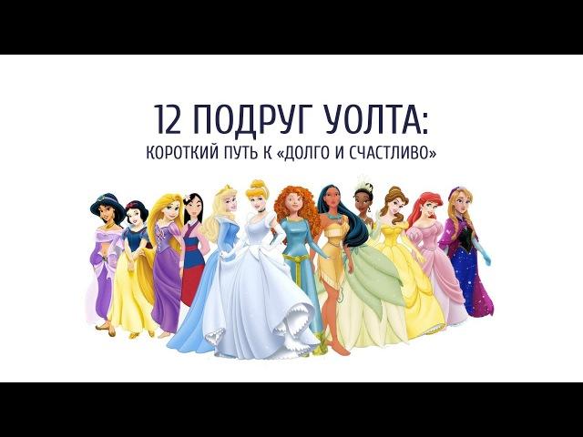 12 подруг Уолта Диснея Короткий путь к долго и счастливо