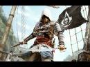 VZГЛЯD Полнометражный мультфильм Assassin's Creed IV