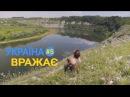Україна вражає - Випуск 5 - Ефір 11.03.2017 року