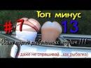 Приколы на рыбалке топ минус 13 № 7