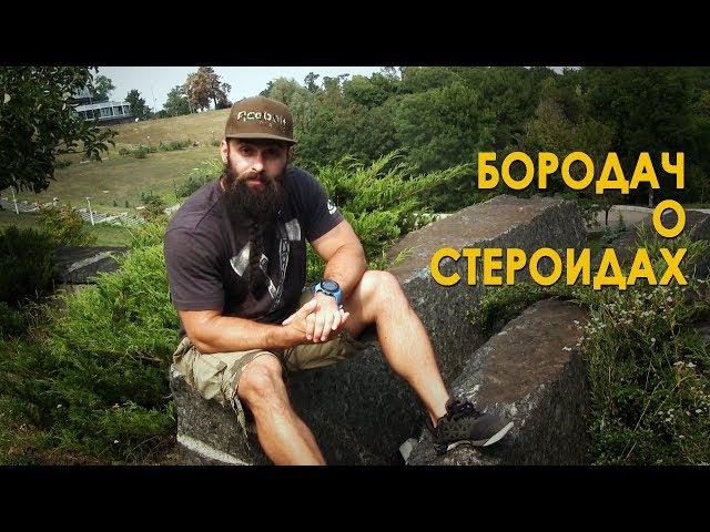 Бородач о стероидах Риче Пиане и свободном времени
