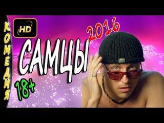 ЧЁРНАЯ КОМЕДИЯ САМЦЫ (2016) новые комедии 2017 смотреть онлайн