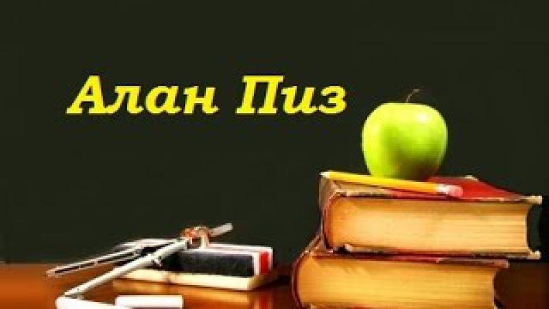 Алан Пиз Новый язык телодвижения 2015