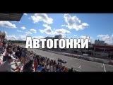 Сара Окс на автогонках серии DTM. Рубрика - новые впечатления.