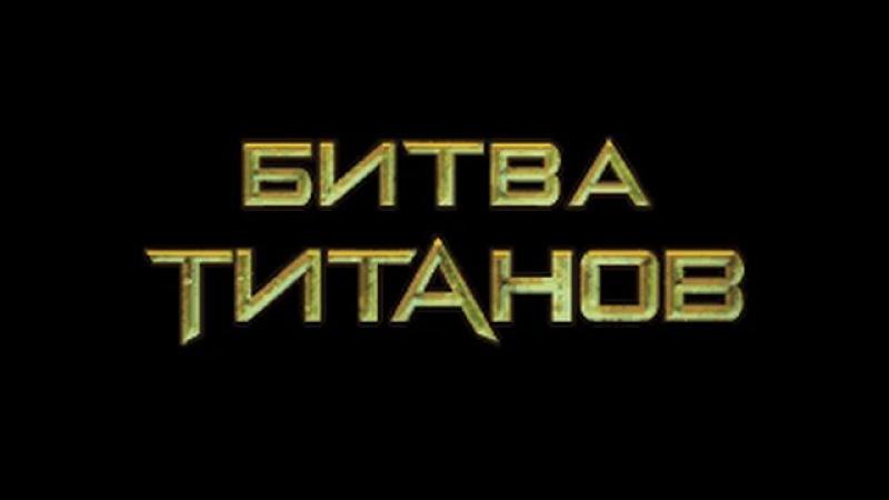 Mordessa X MONctrik/ БИТВА ТИТАНОВ/L2/Elcardia/Trolling №2
