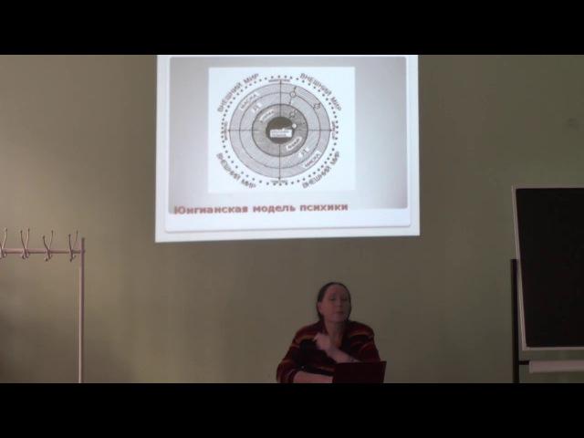 ЛАВРОВА ОКСАНА Юнгианское толкование символов ВЕИП
