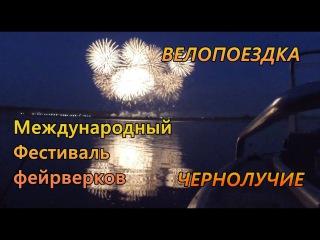 Велопоездка на Международный Фестиваль фейерверков Чернолучье, Красный яр, Сал...
