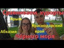 Сравниваем курорты Чёрного моря: Крым, Краснодарский край и Абхазия. Куда поехат...