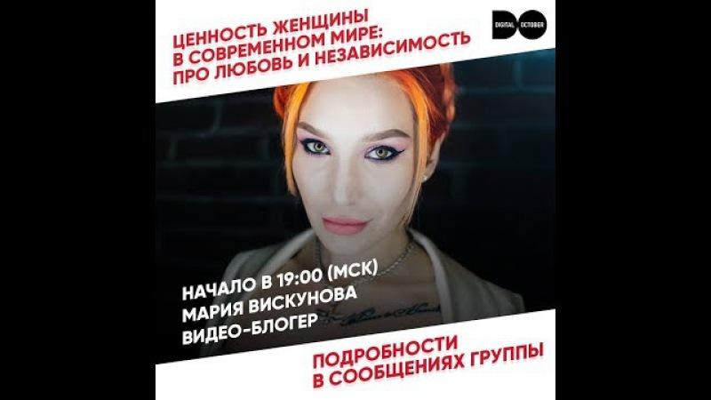 """семинар Марии Вискуновой """"Ценность женщины в современном мире: про любовь и нез..."""
