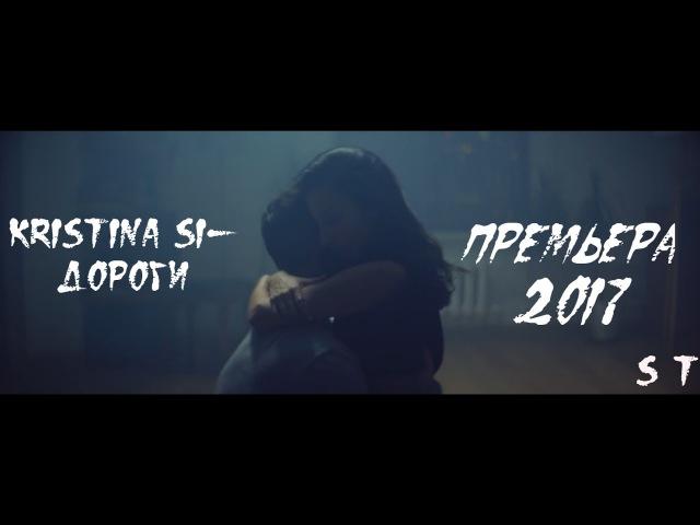 ПРЕМЬЕРА 2017:Kristina Si-Дороги