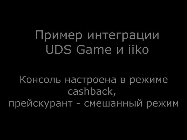 Взаимодействие UDS Game iiko