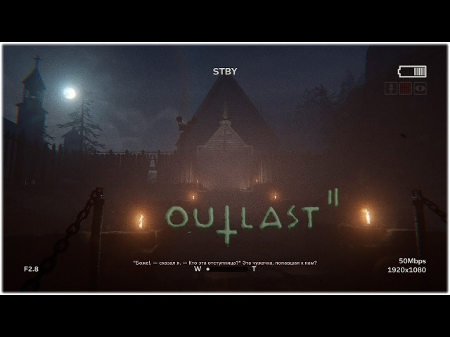 ВСЁ ТОЛЬКО НАЧИНАЕТСЯ... Outlast 2 (ПРОХОЖДЕНИЕ 1440р 2K)