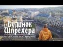 V roofing 17 Mickiewicz Square 8 Lviv