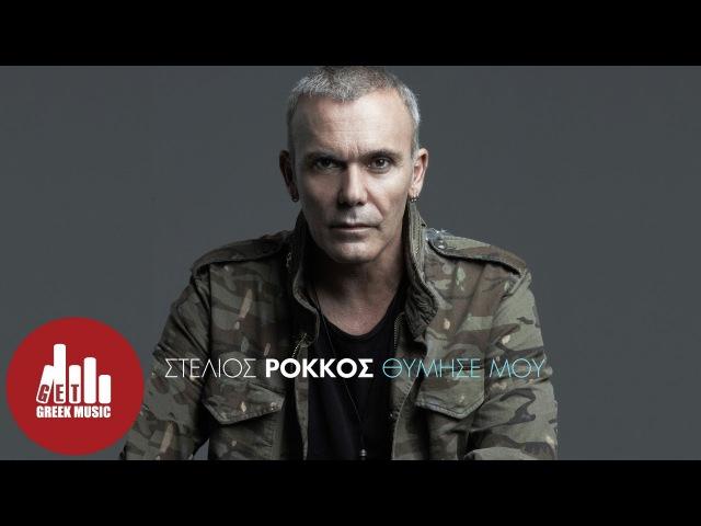 Θυμισέ μου - Στέλιος Ρόκκος (new single στίχοι)