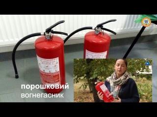 Надзвичайні стуації 1 Пожежі