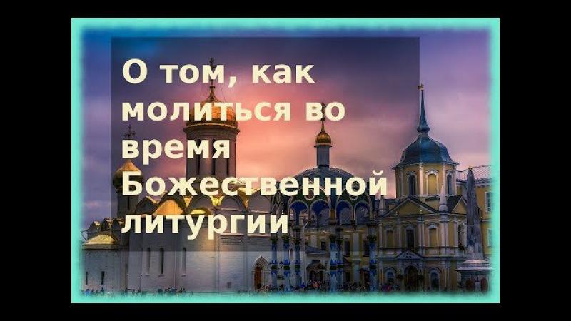 Как молиться мирянину во время литургии. Литургия. Епископ Серафим (Звездинский)