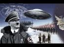 Тайное Оружие Масонов третьего рейха - Странное дело
