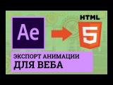 Как сделать и экспортировать анимацию html5 в AfterEffects для работы в iOS Android