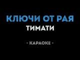 Тимати - Ключи от рая (Караоке)