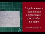 5 идей эскизов кошельков с драконами для резьбы по коже. Советы от www.muzylevstyle.ru