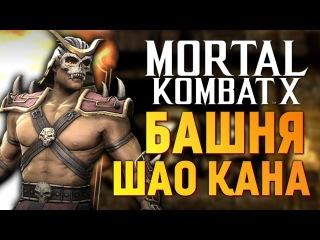 Mortal Kombat X - Обзор Башни Шао Кана (iOS)