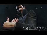 Dishonored 2 – Чужой и Бездна