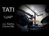 Тати feat. Баста, Смоки Мо - Шар (KC_Drums cover)