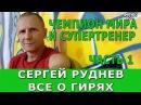 Сергей Руднев ответы начинающему гиревику О гирях и гиревом спорте Часть 1