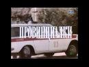 Провинциалки 1990 Борис Квашнёв