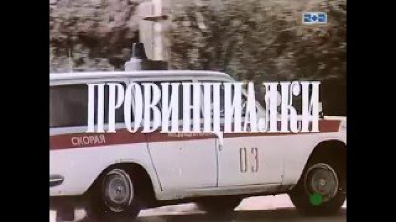 Провинциалки (1990) Борис Квашнёв