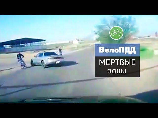 ВелоПДД: Мертвые зоны. Почему водители подрезают велосипед?
