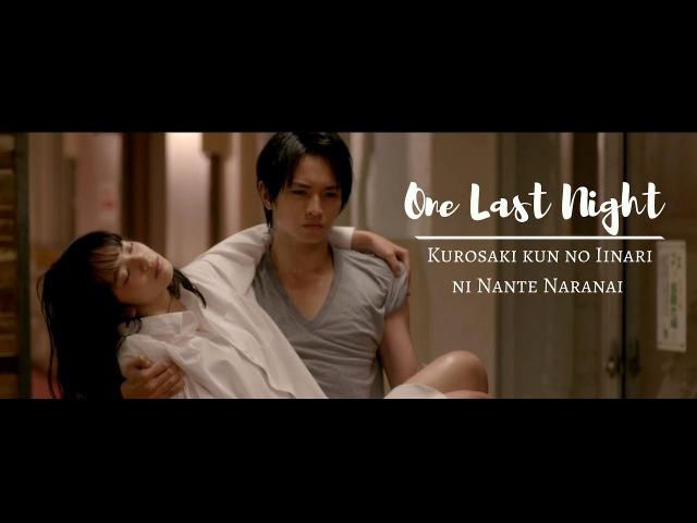 ❝ One Last Night ❞ | Kurosaki kun no Iinari ni Nante Naranai