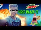 MLG В РЕАЛЬНОЙ ЖИЗНИ 420 BLAZE IT