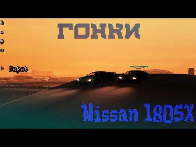 Гонки на Nissan 180SX | Magic Drift | 12