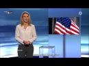 Первый канал Германии Правительство США шантажирует немецких бизнесменов Голос Германии
