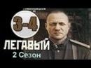 Легавый 2 сезон 3 4 серии 2014 детектив фильм кино с