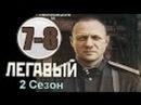 Легавый 2 сезон 7 8 серии 2014 детектив фильм кино с