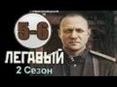 Легавый 2 сезон 5 6 серии 2014 детектив фильм кино с