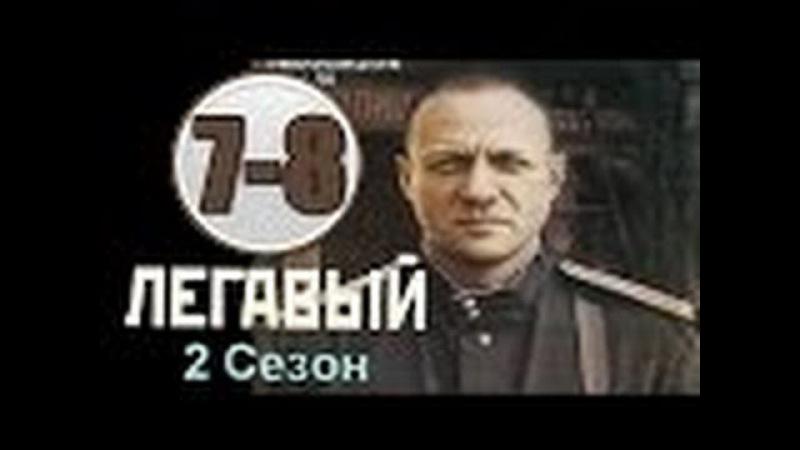 Легавый 2 сезон 7 8 серии (2014) детектив фильм кино с