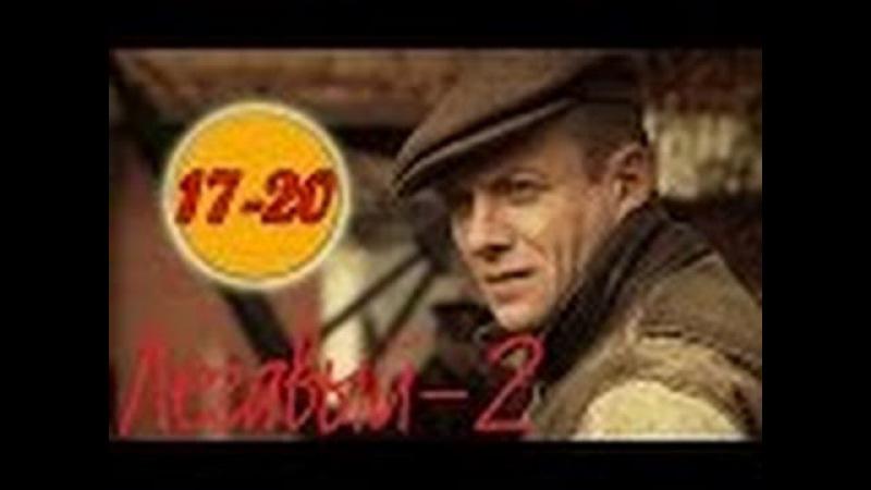 Легавый 2 сезон 17 18 19 20 серия (2014).Сериал,боевик,кри