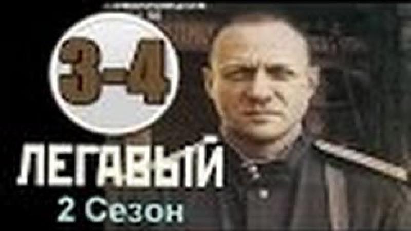 Легавый 2 сезон 3 4 серии (2014) детектив фильм кино с