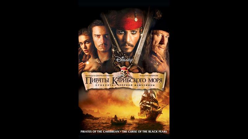 Пираты Карибского моря: Проклятие Черной жемчужины (Pirates of the Caribbean: The Curse of the Black Pe...