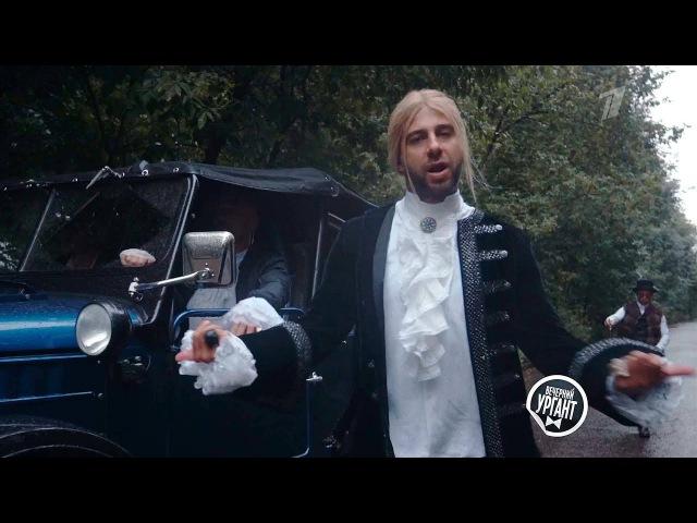 Вечерний Ургант. Музыкальная студия Александра Гудкова— «Советы грибникам»
