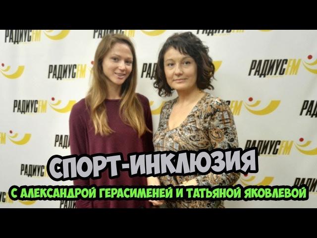 Спорт-инклюзия с Александрой Герасименей и Татьяной Яковлевой