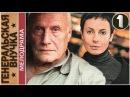 Генеральская внучка (2009). 1 серия. Мелодрама, детектив. 📽